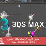 آموزش گام به گام 3Ds Max : آشنایی با Select and Link و روبان