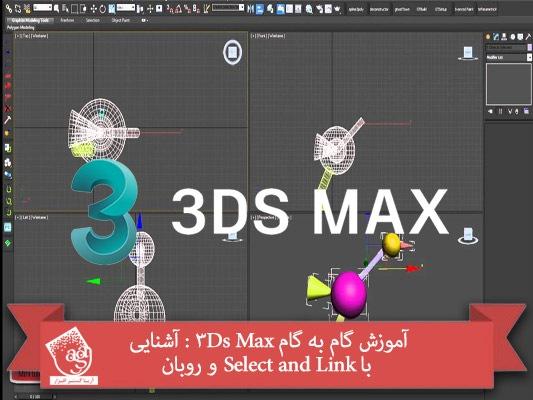آموزش گام به گام ۳Ds Max : درس سوم – آشنایی با Select and Link و روبان