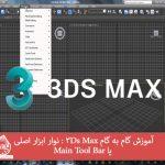آموزش گام به گام 3Ds Max : نوار ابزار اصلی یا Main Tool Bar