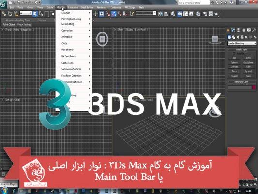 آموزش گام به گام ۳Ds Max : درس دوم – نوار ابزار اصلی یا Main Tool Bar