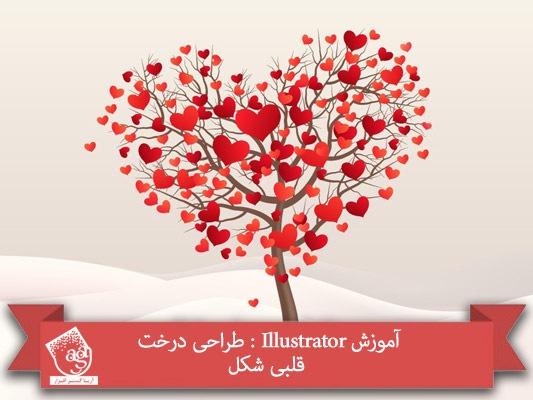 آموزش Illustrator : طراحی درخت قلبی شکل