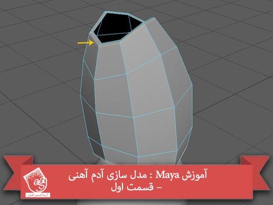 آموزش Maya : مدل سازی آدم آهنی – قسمت اول
