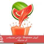 آموزش Illustrator : طراحی هندوانه و آب هندوانه