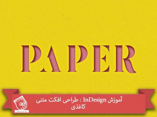 آموزش InDesign : طراحی افکت متنی کاغذی