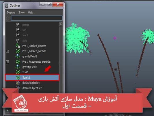آموزش Maya : مدل سازی آتش بازی – قسمت اول