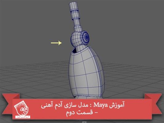 آموزش Maya : مدل سازی آدم آهنی – قسمت دوم