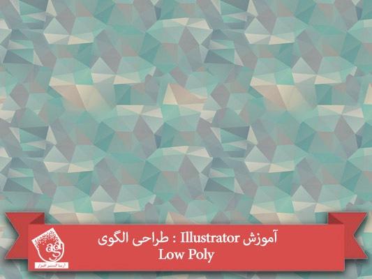 آموزش Illustrator : الگوی انتزاعی Low Poly