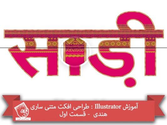 آموزش Illustrator : طراحی افکت متنی ساری هندی – قسمت اول