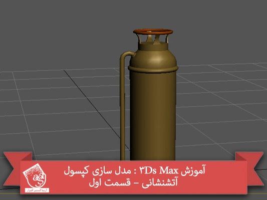 آموزش ۳Ds Max : مدل سازی کپسول آتشنشانی – قسمت اول
