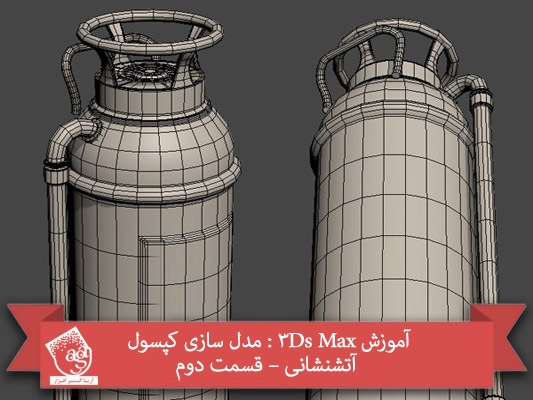 آموزش ۳Ds Max : مدل سازی کپسول آتشنشانی – قسمت دوم