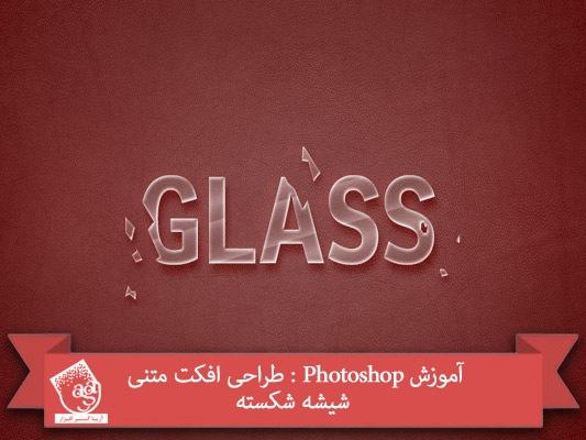 آموزش Photoshop : طراحی افکت متنی شیشه شکسته
