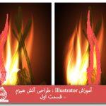 آموزش Illustrator : طراحی آتش هیزم – قسمت اول