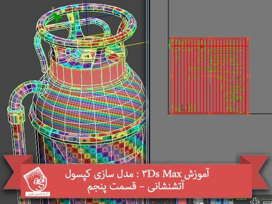 آموزش ۳Ds Max : مدل سازی کپسول آتشنشانی – قسمت پنجم