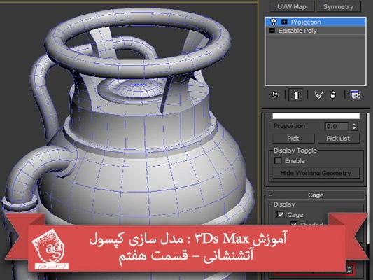 آموزش ۳Ds Max : مدل سازی کپسول آتشنشانی – قسمت هفتم