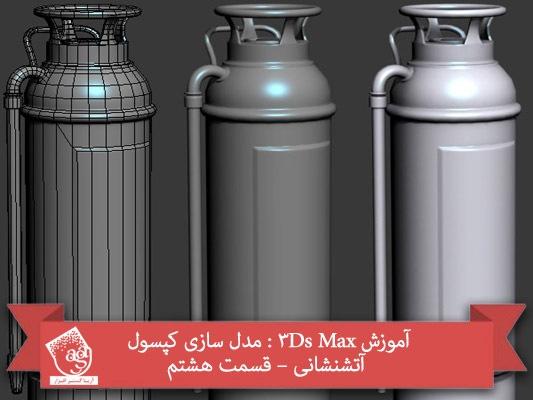 آموزش ۳Ds Max : مدل سازی کپسول آتشنشانی – قسمت هشتم