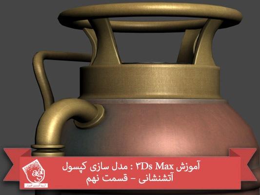 آموزش ۳Ds Max : مدل سازی کپسول آتشنشانی – قسمت نهم