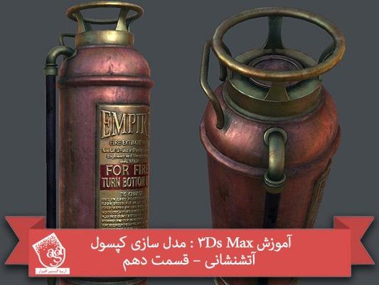 آموزش ۳Ds Max : مدل سازی کپسول آتشنشانی – قسمت دهم