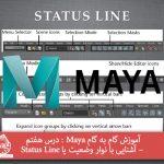 آموزش گام به گام Maya : درس هفتم – آشنایی با نوار وضعیت یا Status Line