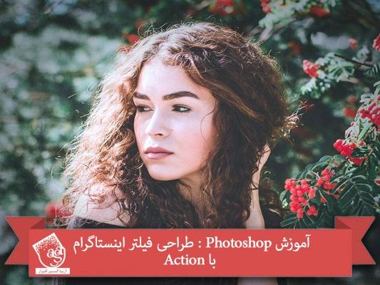 آموزش Photoshop : طراحی فیلتر اینستاگرام با Action