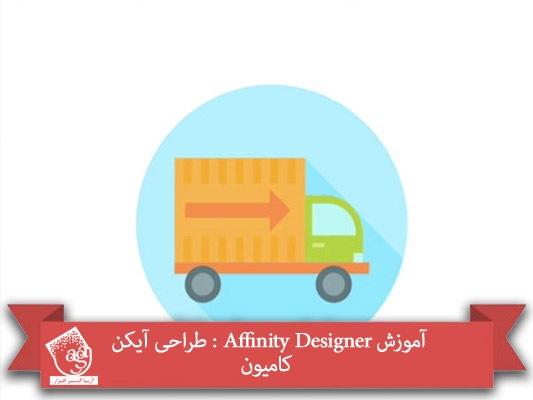 آموزش Affinity Designer : طراحی آیکن کامیون