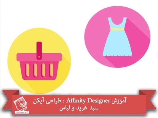 آموزش Affinity Designer : طراحی آیکن سبد خرید و لباس