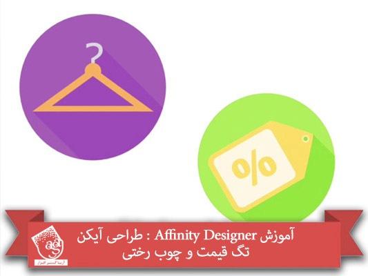 آموزش Affinity Designer : طراحی آیکن تگ قیمت و چوب رختی
