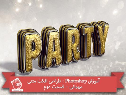 آموزش Photoshop : طراحی افکت متنی مهمانی – قسمت دوم