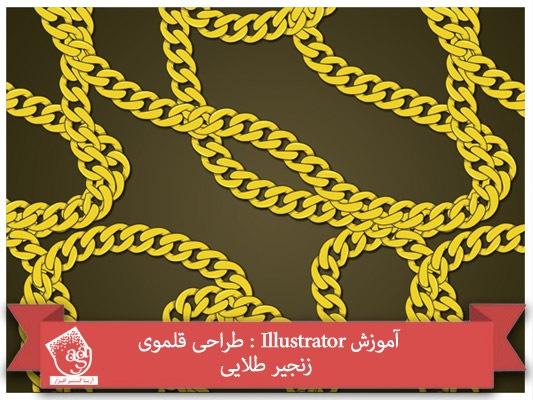 آموزش Illustrator : طراحی قلموی زنجیر طلایی