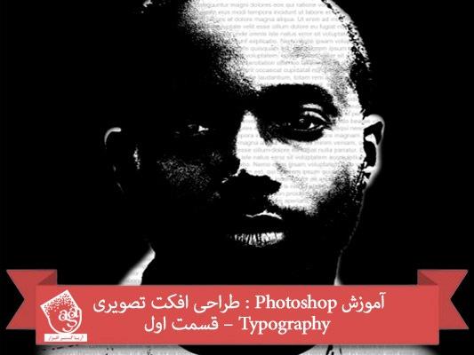 آموزش Photoshop : طراحی افکت تصویری Typography – قسمت اول