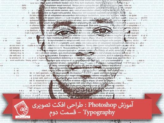 آموزش Photoshop : طراحی افکت تصویری Typography – قسمت دوم