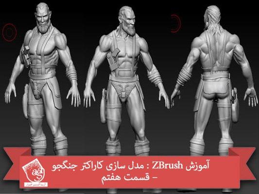 آموزش ZBrush : مدل سازی کاراکتر جنگجو – قسمت هفتم