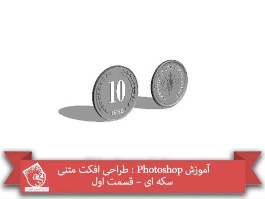 آموزش Photoshop : طراحی افکت متنی سکه ای – قسمت اول