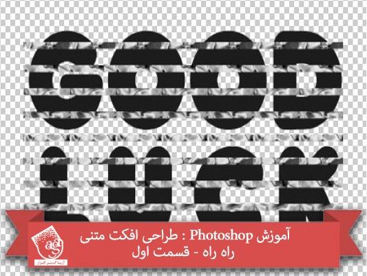 آموزش Photoshop : طراحی افکت متنی راه راه – قسمت اول
