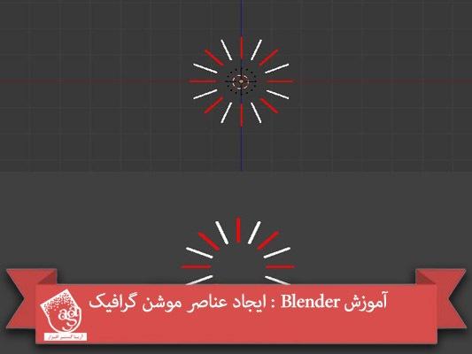 آموزش Blender : ایجاد عناصر موشن گرافیک