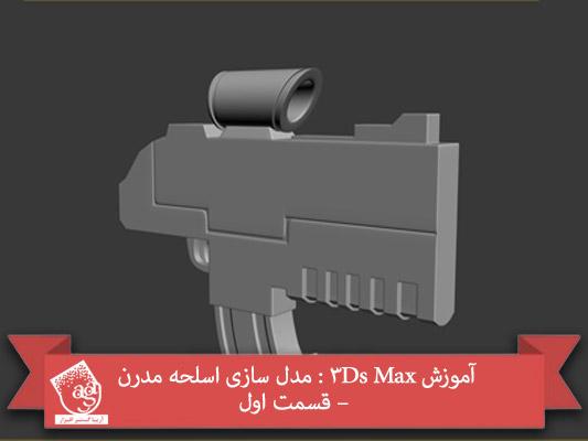 آموزش ۳Ds Max : مدل سازی اسلحه مدرن – قسمت اول