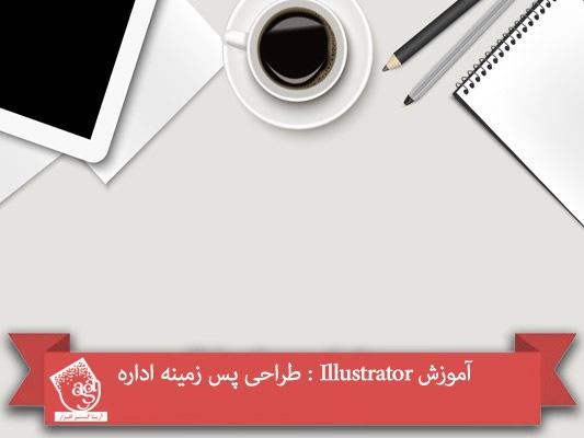 آموزش Illustrator : طراحی پس زمینه اداره