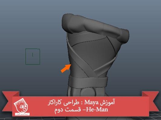 آموزش Maya : طراحی کاراکتر He-Man – قسمت دوم