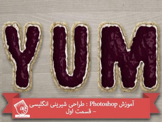آموزش Photoshop : طراحی شیرینی انگلیسی – قسمت اول