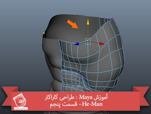 آموزش Maya : طراحی کاراکتر He-Man– قسمت پنجم