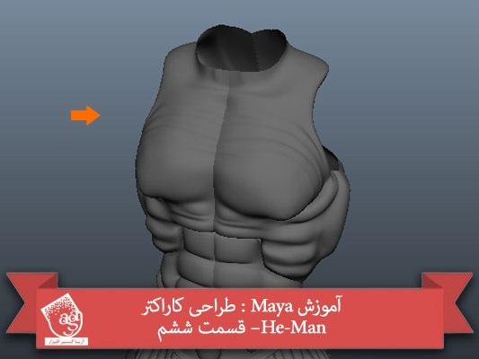 آموزش Maya : طراحی کاراکتر He-Man– قسمت ششم