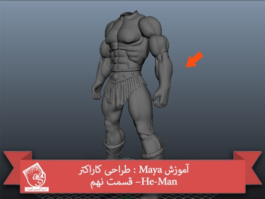 آموزش Maya : طراحی کاراکتر He-Man– قسمت نهم