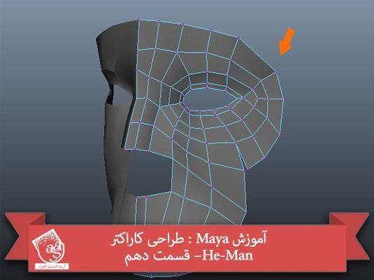 آموزش Maya : طراحی کاراکتر He-Man– قسمت دهم