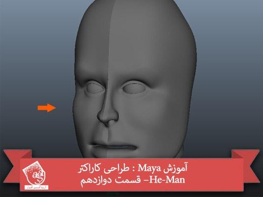 آموزش Maya : طراحی کاراکتر He-Man– قسمت دوازدهم
