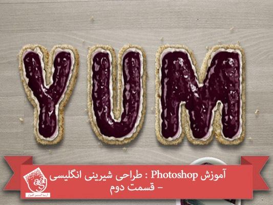 آموزش Photoshop : طراحی شیرینی انگلیسی – قسمت دوم