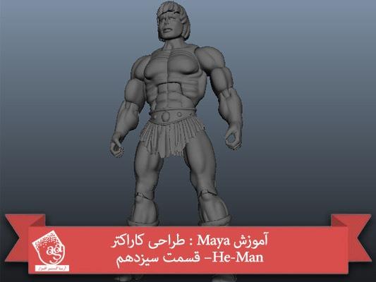 آموزش Maya : طراحی کاراکتر He-Man– قسمت سیزدهم