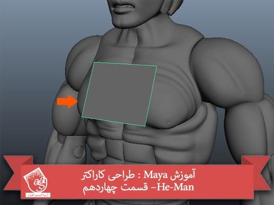 آموزش Maya : طراحی کاراکتر He-Man– قسمت چهاردهم