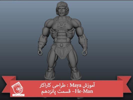 آموزش Maya : طراحی کاراکتر He-Man– قسمت پانزدهم