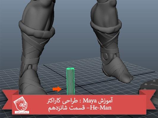 آموزش Maya : طراحی کاراکتر He-Man– قسمت شانزدهم