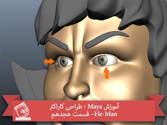 آموزش Maya : طراحی کاراکتر He-Man– قسمت هجدهم