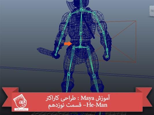 آموزش Maya : طراحی کاراکتر He-Man– قسمت نوزدهم